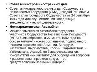 Совет министров иностранных делСовет министров иностранных дел Содружества Незав
