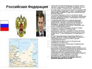 Российская Федерация Территория Российской Федерации составляет 17075,4 тыс.кв.к
