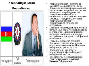 Азербайджанская Республика Азербайджанская Республика занимает юго-восточную час