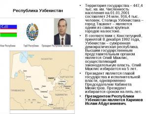 Республика УзбекистанТерритория государства – 447,4 тыс. кв. км. Численность нас