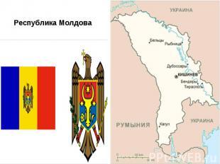 Республика Молдова