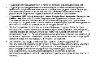 11 декабря 1991 года Киргизия и Армения заявили о присоединении к СНГ. 13 декабр