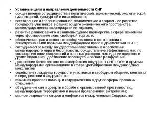 Уставные цели и направления деятельности СНГ осуществление сотрудничества в поли