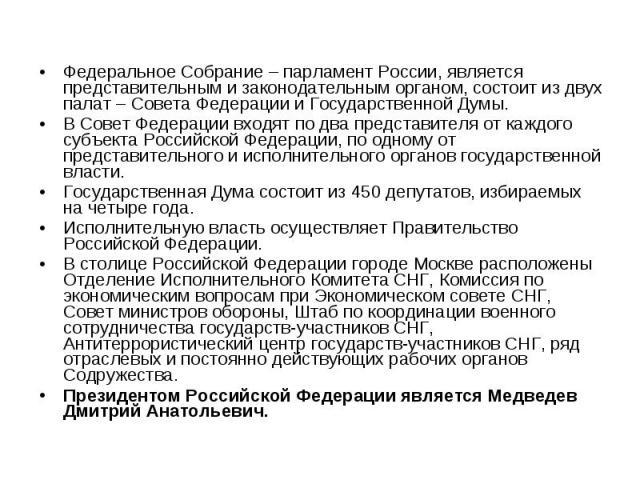 Федеральное Собрание – парламент России, является представительным и законодательным органом, состоит из двух палат – Совета Федерации и Государственной Думы. В Совет Федерации входят по два представителя от каждого субъекта Российской Федерации, по…