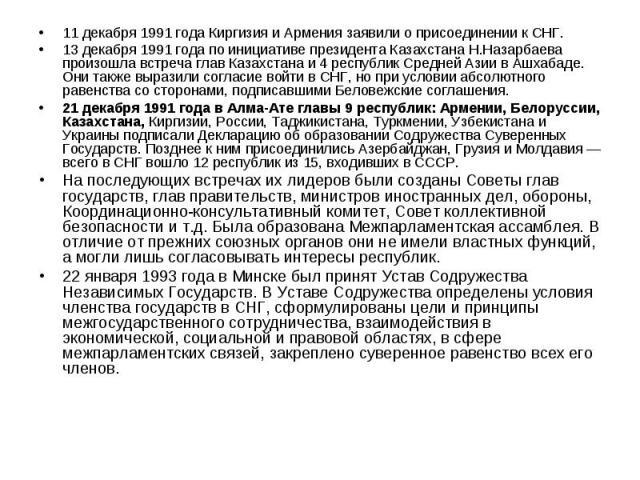 11 декабря 1991 года Киргизия и Армения заявили о присоединении к СНГ. 13 декабря 1991 года по инициативе президента Казахстана Н.Назарбаева произошла встреча глав Казахстана и 4 республик Средней Азии в Ашхабаде. Они также выразили согласие войти в…