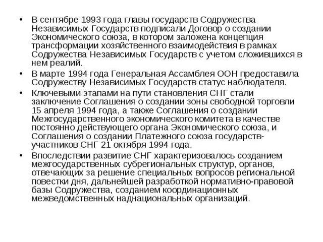 В сентябре 1993 года главы государств Содружества Независимых Государств подписали Договор о создании Экономического союза, в котором заложена концепция трансформации хозяйственного взаимодействия в рамках Содружества Независимых Государств с учетом…
