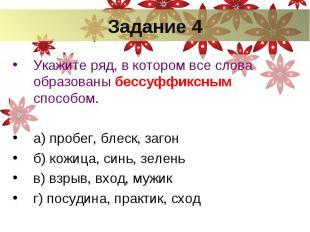 Задание 4Укажите ряд, в котором все слова образованы бессуффиксным способом.а) п