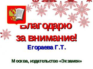 Благодарю за внимание!Егораева Г.Т.Москва, издательство «Экзамен»