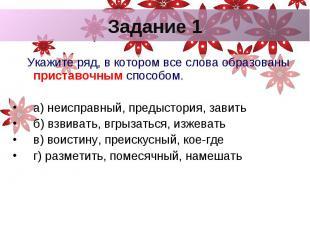 Задание 1 Укажите ряд, в котором все слова образованы приставочным способом.а) н