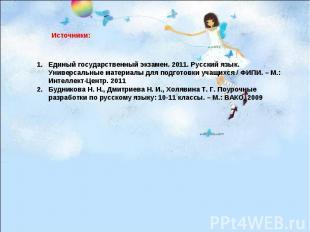 Источники:Единый государственный экзамен. 2011. Русский язык. Универсальные мате