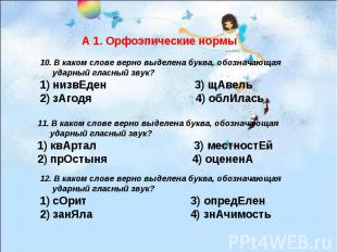 А 1. Орфоэпические нормы10. В каком слове верно выделена буква, обозначающая уда