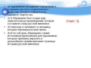 1) Художников объединяет стремление к созданию русского национального искусства,