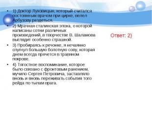 1) Доктор Луховицын, который считался постоянным врачом при цирке, велел Арбузов