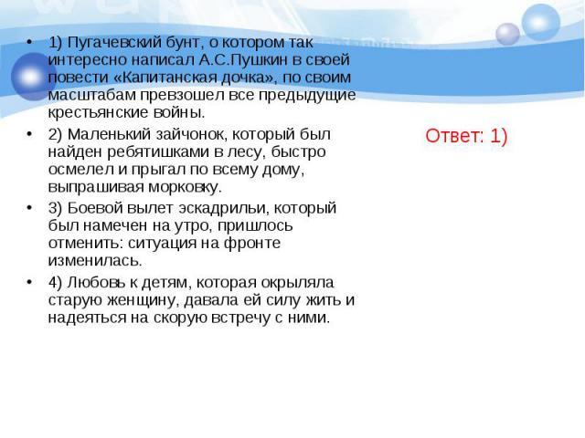 1) Пугачевский бунт, о котором так интересно написал А.С.Пушкин в своей повести «Капитанская дочка», по своим масштабам превзошел все предыдущие крестьянские войны.2) Маленький зайчонок, который был найден ребятишками в лесу, быстро осмелел и прыгал…