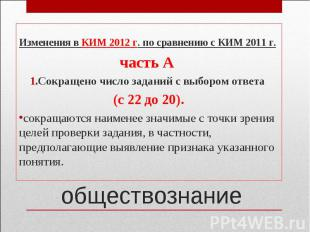 Изменения в КИМ 2012 г. по сравнению с КИМ 2011 г.часть А Сокращено число задани