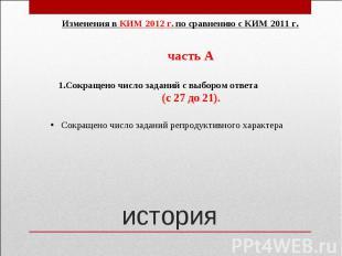Изменения в КИМ 2012 г. по сравнению с КИМ 2011 г. часть А 1.Сокращено число зад