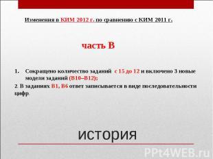 Изменения в КИМ 2012 г. по сравнению с КИМ 2011 г.Сокращено количество заданий с