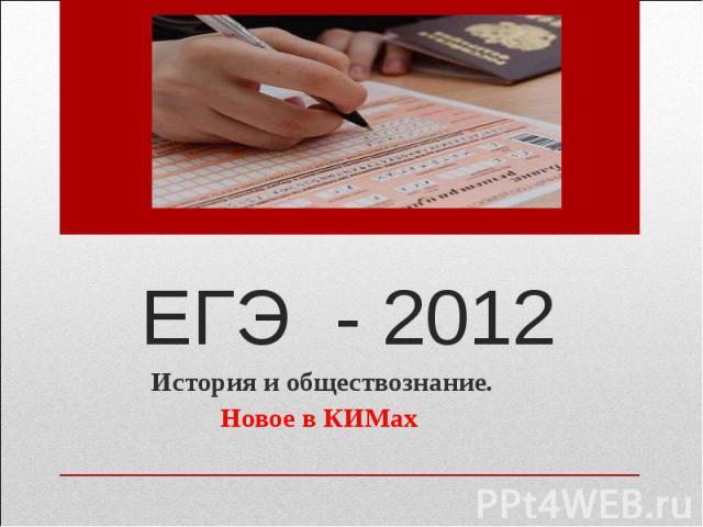 ЕГЭ - 2012 История и обществознание. Новое в КИМах