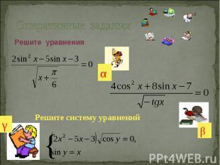 Оперативные задания Решите уравненияРешите систему уравнений