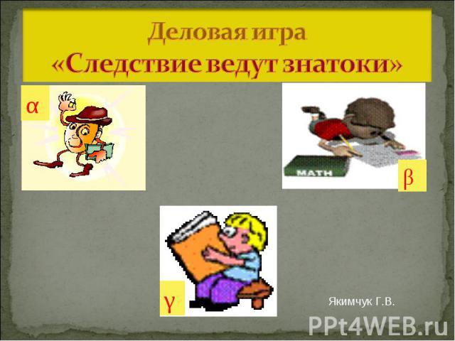 Деловая игра «Следствие ведут знатоки»