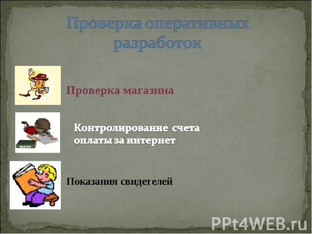 Проверка оперативных разработок Проверка магазинаКонтролирование счета оплаты за интернетПоказания свидетелей