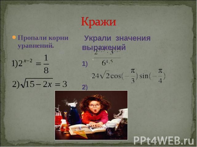 Кражи Пропали корни уравнений. Украли значения выражений1) 2)