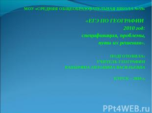 МОУ «СРЕДНЯЯ ОБЩЕОБРАЗОВАТЕЛЬНАЯ ШКОЛА №59» «ЕГЭ ПО ГЕОГРАФИИ 2010 год:специфика