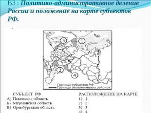 В3 : Политико-административное деление России и положение на карте субъектов РФ.