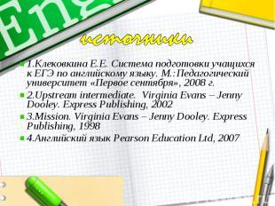 источники1.Клековкина Е.Е. Система подготовки учащихся к ЕГЭ по английскому язык