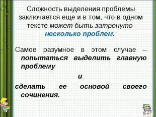 Сложность выделения проблемы заключается еще и в том, что в одном тексте может б