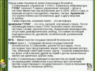 Перед нами отрывок из книги Александра Исаевича Солженицына «Архипелаг ГУЛАГ». Б
