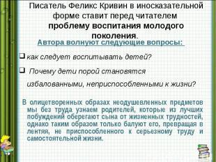 Писатель Феликс Кривин в иносказательной форме ставит перед читателем проблему в
