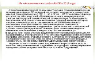 Из «Аналитического отчёта ФИПИ» 2011 года « Нахождение грамматической основы в п