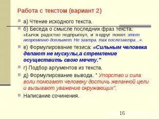 Работа с текстом (вариант 2) а) Чтение исходного текста.б) Беседа о смысле после