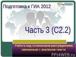 Подготовка к ГИА 2012 Часть 3 (С2.2) Работа над сочинением-рассуждением, связанн