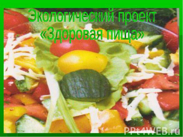 Экологический проект «Здоровая пища»