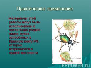 Практическое применение Материалы этой работы могут быть использованы в пропаган