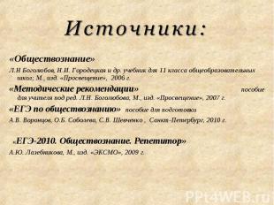 Источники: «Обществознание»Л.Н Боголюбов, Н.И. Городецкая и др. учебник для 11 к