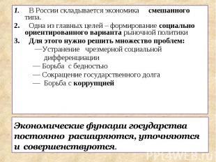 1. В России складывается экономика смешанного типа. 2. Одна из главных целей – ф