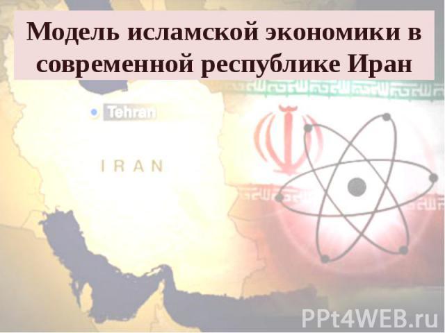 Модель исламской экономики в современной республике Иран