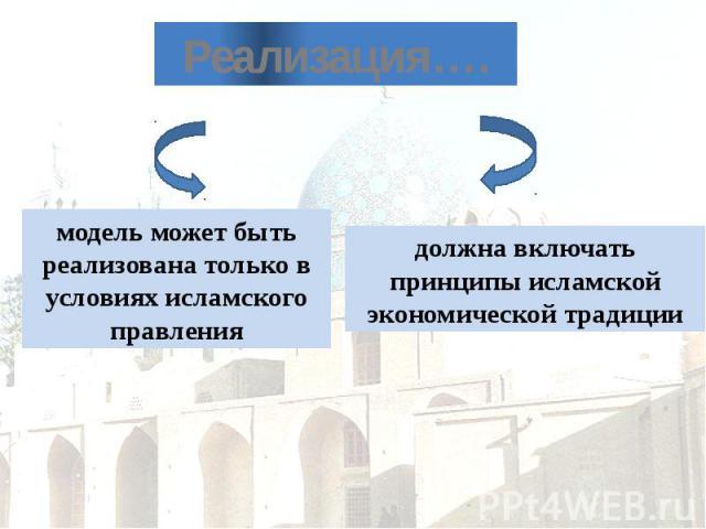 Реализация….модель может быть реализована только в условиях исламского правлениядолжна включать принципы исламской экономической традиции