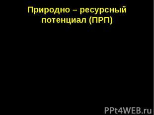 Природно – ресурсный потенциал (ПРП)железной руда (5 место в мире)бокситыкаменны