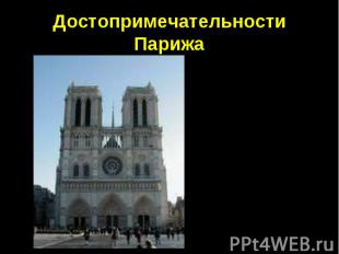 Достопримечательности ПарижаСобор Парижской Богоматери
