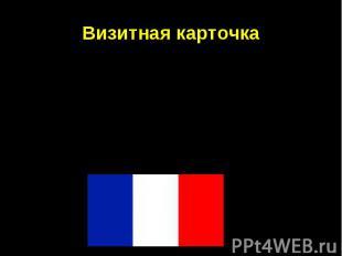 Визитная карточкаСтолица: ПарижФорма правления: парламентская республикаФорма ад