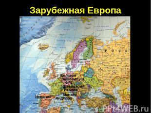 Зарубежная Европа