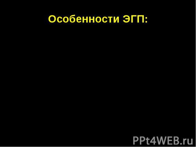 Особенности ЭГП:Приморское (выход в океан)Соседское (8 сухопутных соседей)