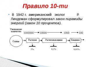 Правило 10-ти В 1942 г. американский эколог Р. Линдеман сформулировал закон пира