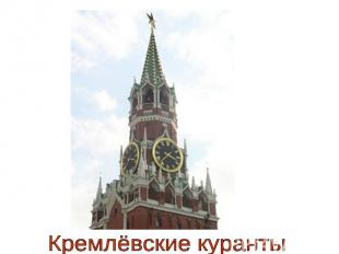 Кремлёвские куранты