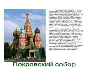 Покровский собор появился на Красной площади в ХVI веке при царе Иване Грозном.