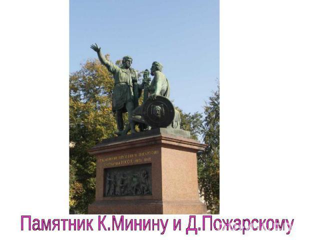 Памятник К.Минину и Д.Пожарскому